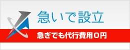 キャンペーン費用 198,000円!